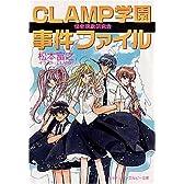 CLAMP学園怪奇現象研究会事件ファイル (角川ティーンズルビー文庫)
