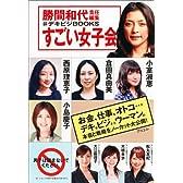 勝間和代責任編集 すごい女子会 (#デキビジBOOKS)