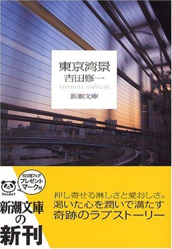 東京湾景 (新潮文庫)の詳細を見る