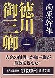 徳川御三卿〈上〉 (角川文庫)
