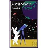 天文台へ行こう (岩波ジュニア新書)