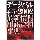 データパル〈2002〉―最新情報・用語資料辞典