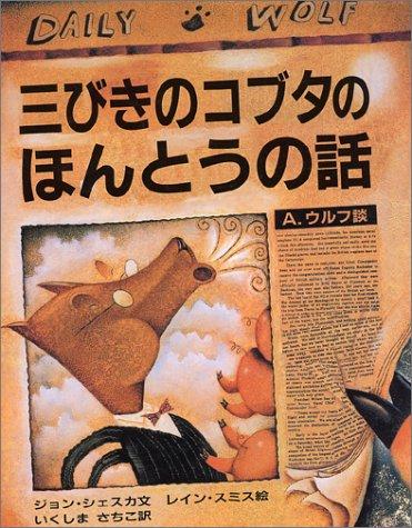 三びきのコブタのほんとうの話―A.ウルフ談 (大型絵本)の詳細を見る