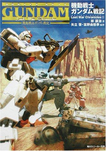 機動戦士ガンダム戦記―Lost War Chronicles〈1〉 (角川スニーカー文庫)の詳細を見る