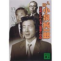 人間 小泉純一郎―三代にわたる「変革」の血 (講談社文庫)