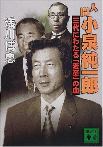 人間 小泉純一郎―三代にわたる「変革」の血 (講談社文庫)の詳細を見る