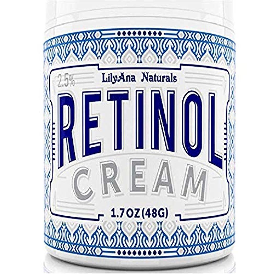 有力者一掃する傾向LilyAna 社 の レチノール モイスチャー クリーム LilyAna Naturals Retinol Cream Moisturizer 1.7 Oz