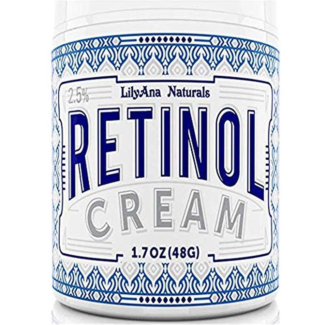 ファイル郊外権限LilyAna 社 の レチノール モイスチャー クリーム LilyAna Naturals Retinol Cream Moisturizer 1.7 Oz
