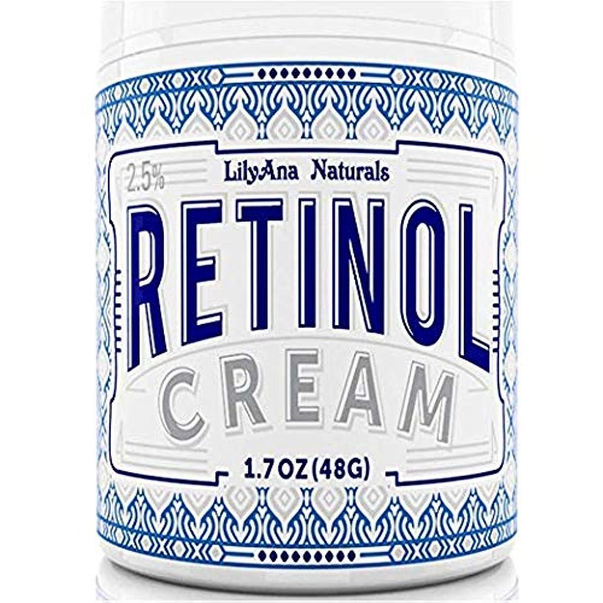 なにジャンピングジャック批判LilyAna 社 の レチノール モイスチャー クリーム LilyAna Naturals Retinol Cream Moisturizer 1.7 Oz