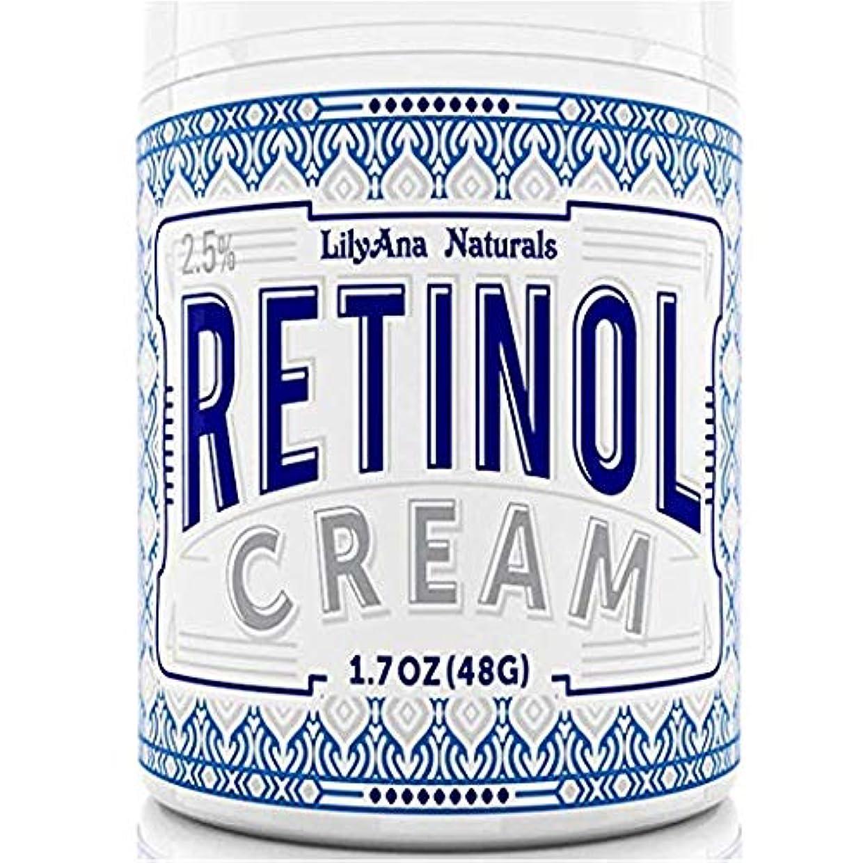 締める敗北知的LilyAna 社 の レチノール モイスチャー クリーム LilyAna Naturals Retinol Cream Moisturizer 1.7 Oz