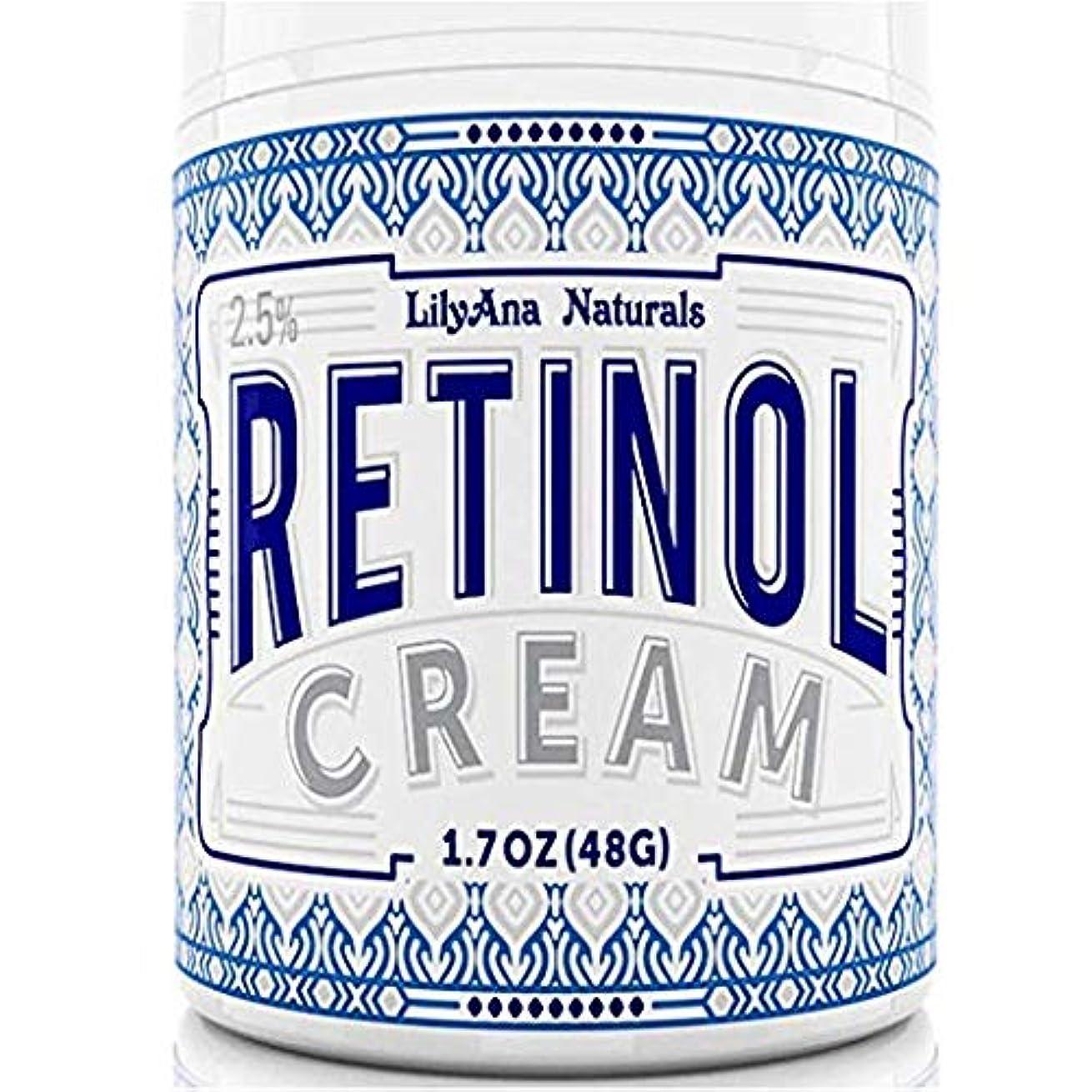 LilyAna 社 の レチノール モイスチャー クリーム LilyAna Naturals Retinol Cream Moisturizer 1.7 Oz