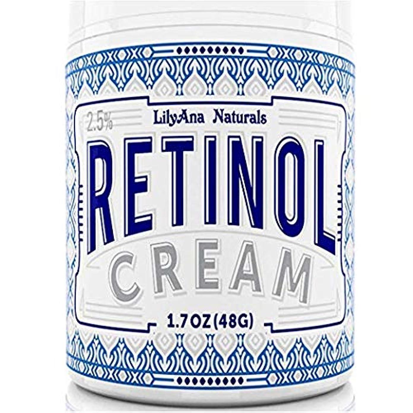奨学金五月海外でLilyAna 社 の レチノール モイスチャー クリーム LilyAna Naturals Retinol Cream Moisturizer 1.7 Oz