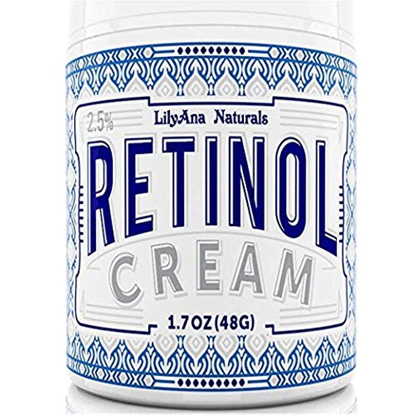 梨麺苦いLilyAna 社 の レチノール モイスチャー クリーム LilyAna Naturals Retinol Cream Moisturizer 1.7 Oz