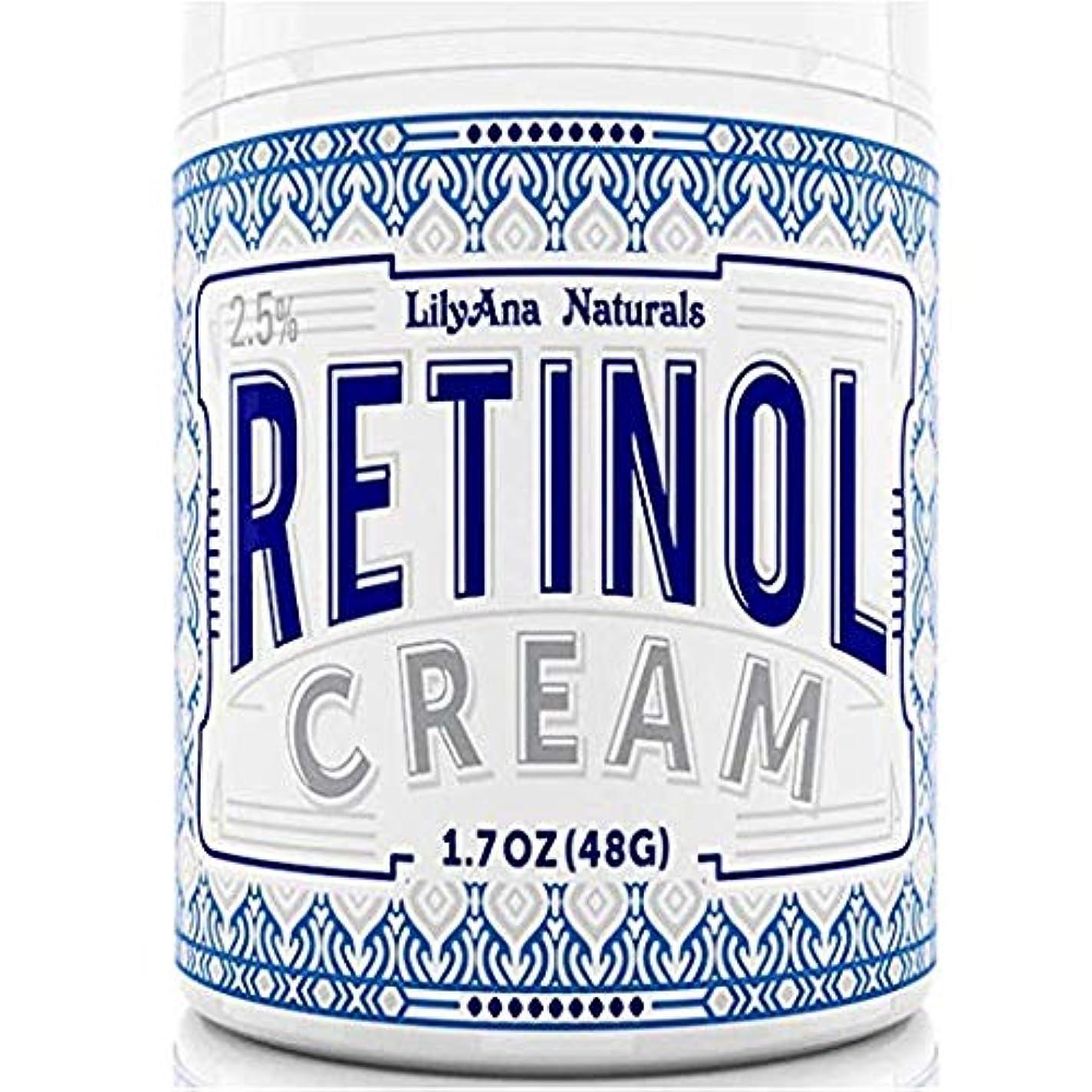 北東引き渡す悲しいLilyAna 社 の レチノール モイスチャー クリーム LilyAna Naturals Retinol Cream Moisturizer 1.7 Oz