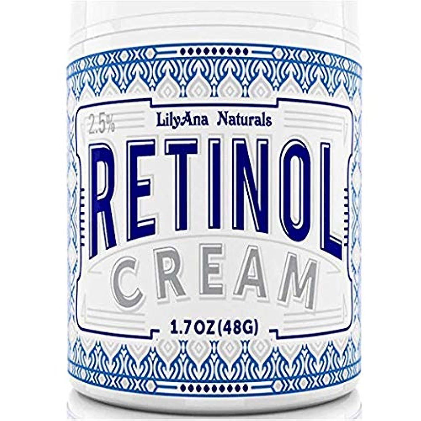 賠償矢ありがたいLilyAna 社 の レチノール モイスチャー クリーム LilyAna Naturals Retinol Cream Moisturizer 1.7 Oz