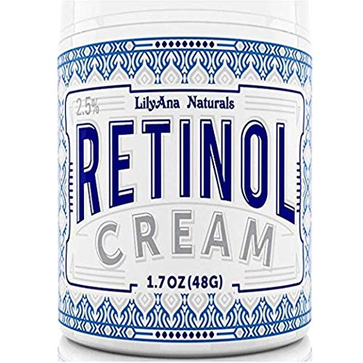 反対した湿ったLilyAna 社 の レチノール モイスチャー クリーム LilyAna Naturals Retinol Cream Moisturizer 1.7 Oz