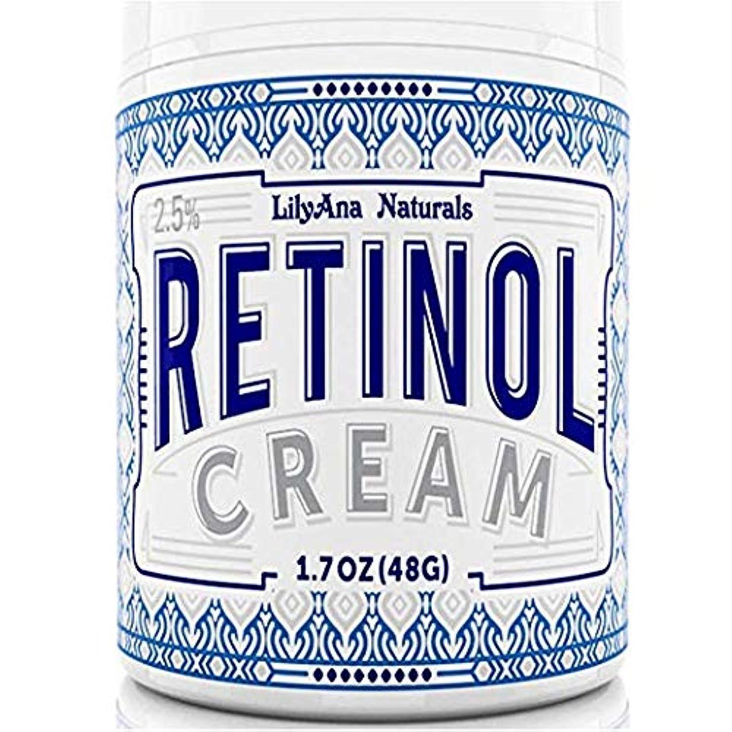 威する交通渋滞窒素LilyAna 社 の レチノール モイスチャー クリーム LilyAna Naturals Retinol Cream Moisturizer 1.7 Oz