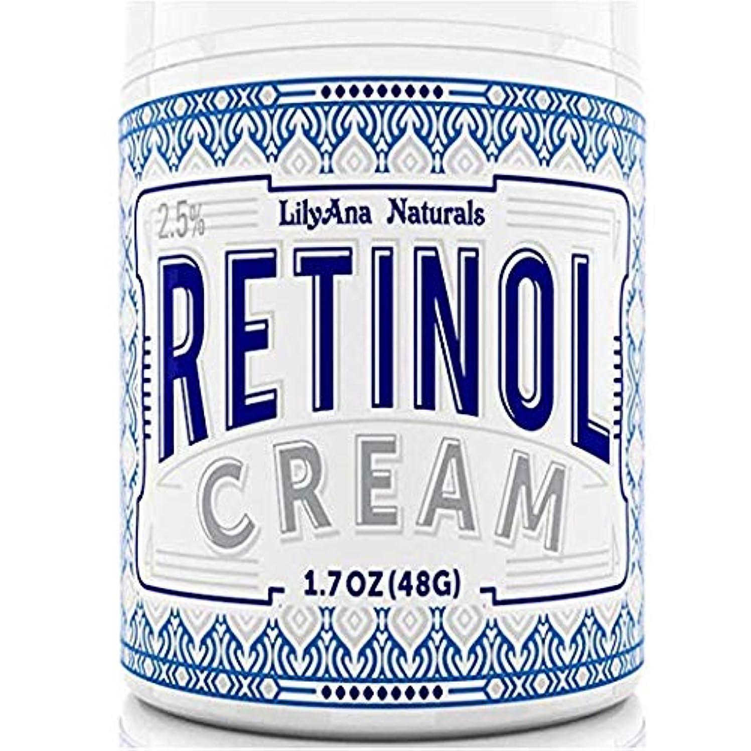 鋼抗議アフリカ人LilyAna 社 の レチノール モイスチャー クリーム LilyAna Naturals Retinol Cream Moisturizer 1.7 Oz