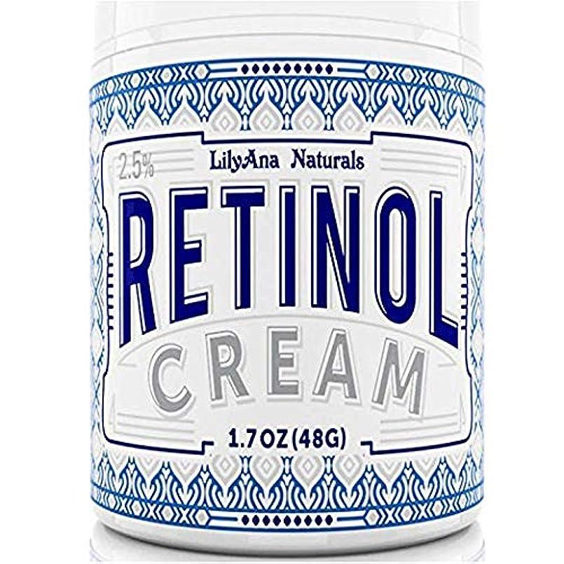 オフセット不承認許容LilyAna 社 の レチノール モイスチャー クリーム LilyAna Naturals Retinol Cream Moisturizer 1.7 Oz