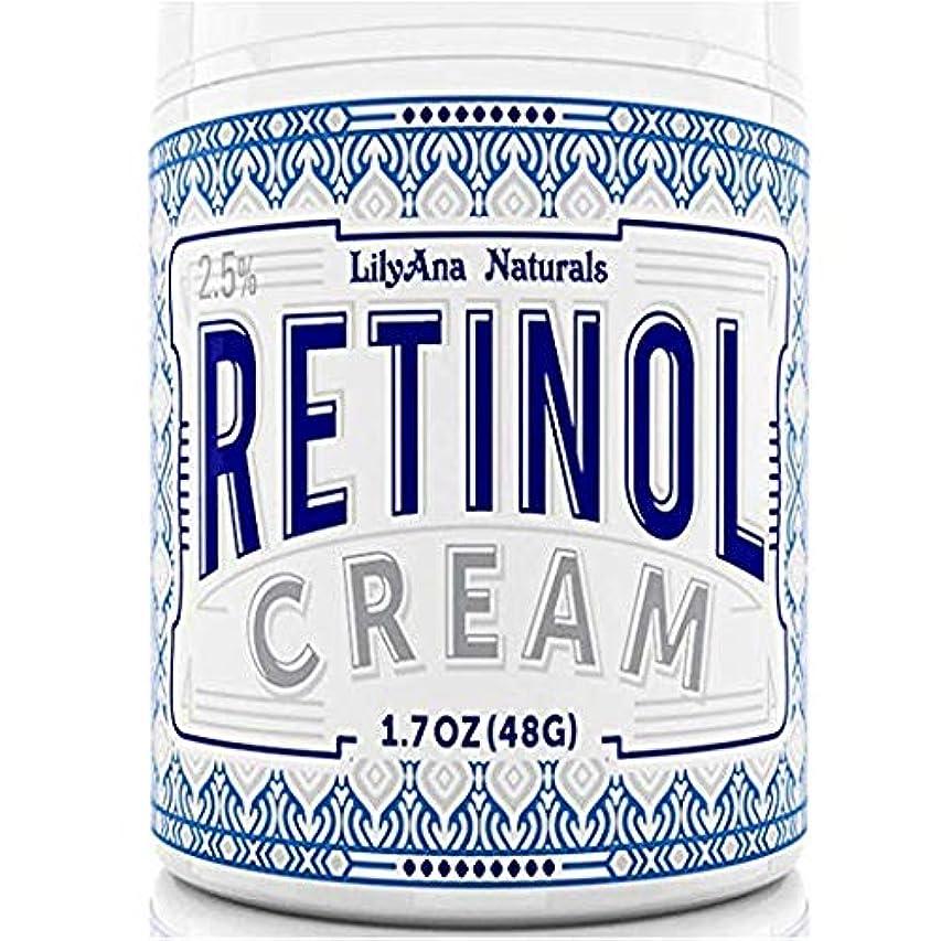 はげ幹直立LilyAna 社 の レチノール モイスチャー クリーム LilyAna Naturals Retinol Cream Moisturizer 1.7 Oz