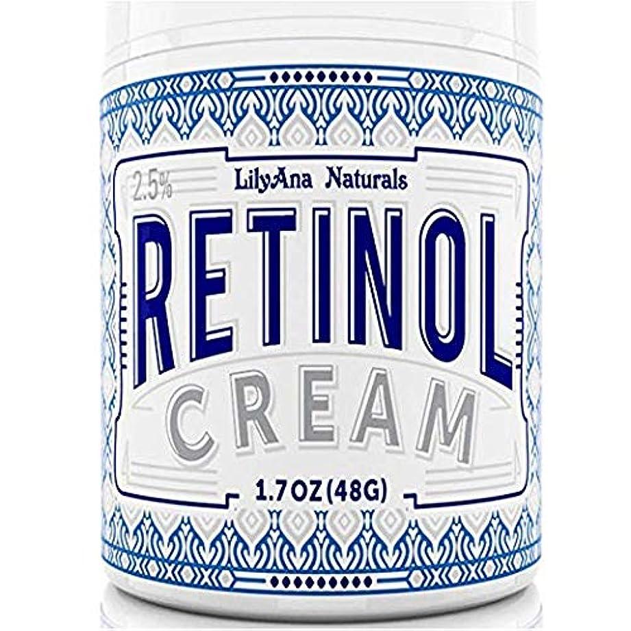 針ふける大騒ぎLilyAna 社 の レチノール モイスチャー クリーム LilyAna Naturals Retinol Cream Moisturizer 1.7 Oz