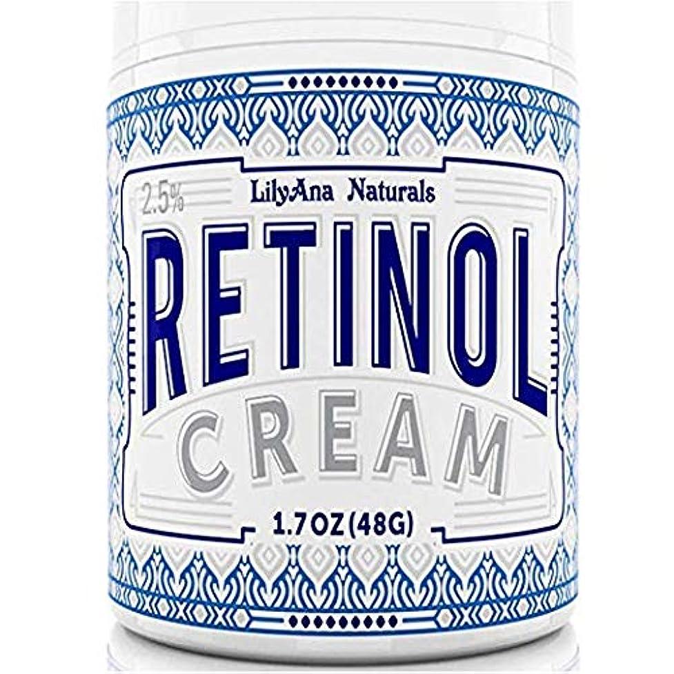 凍った塩辛いリフレッシュLilyAna 社 の レチノール モイスチャー クリーム LilyAna Naturals Retinol Cream Moisturizer 1.7 Oz