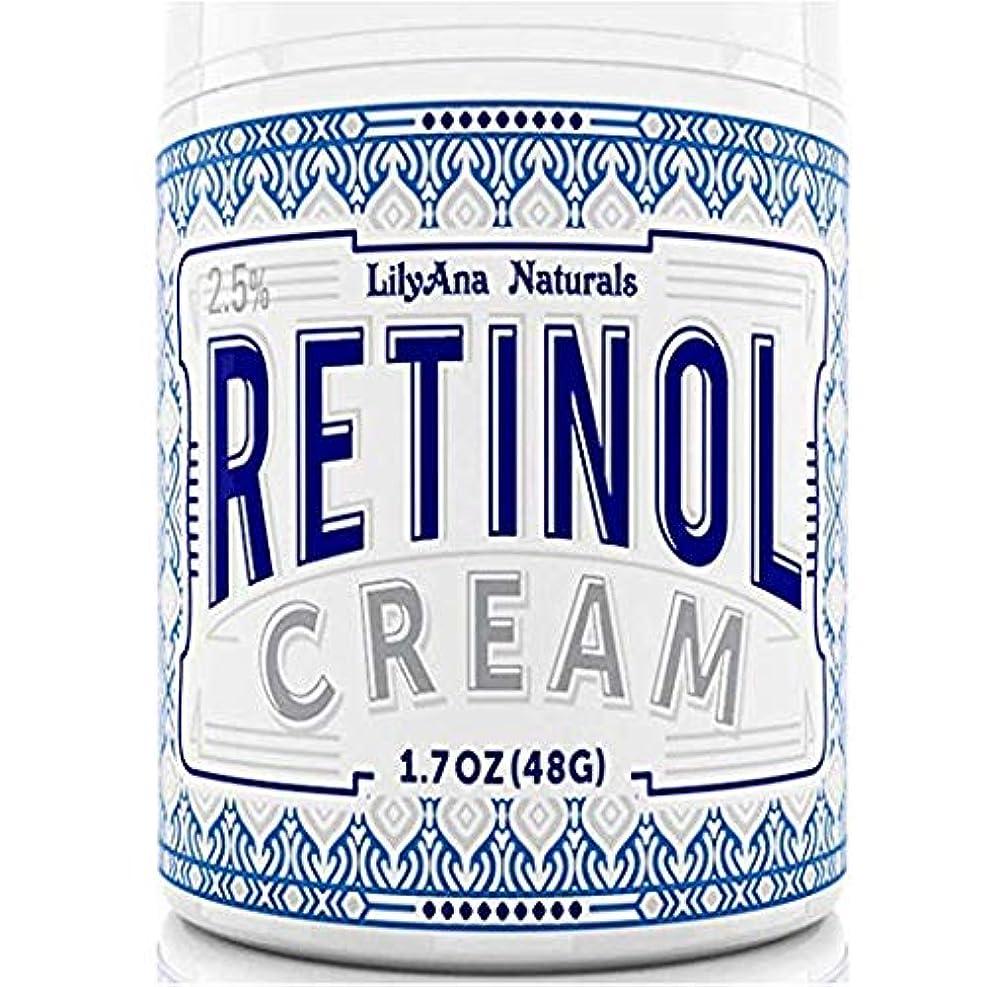 見物人枕ドリンクLilyAna 社 の レチノール モイスチャー クリーム LilyAna Naturals Retinol Cream Moisturizer 1.7 Oz