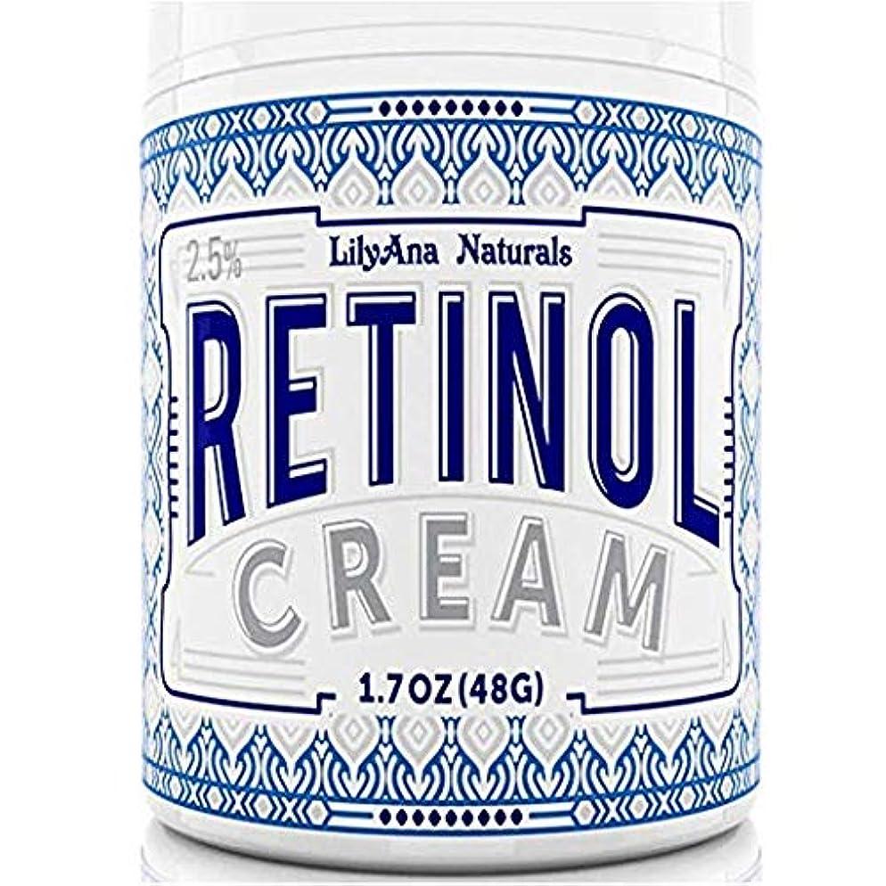 成熟邪魔する要旨LilyAna 社 の レチノール モイスチャー クリーム LilyAna Naturals Retinol Cream Moisturizer 1.7 Oz