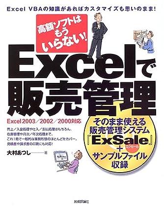 高額ソフトはもういらない! Excelで 販売管理 <Excel 2003/2002/2000対応>