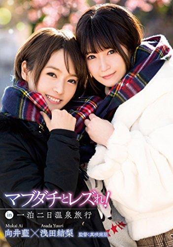 マブダチとレズれ! in一泊二日温泉旅行 レズれ! [DVD]