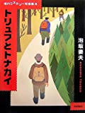 トリュフとトナカイ (現代ミステリー短編集 (4))