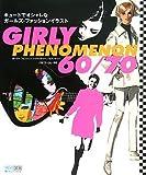 GIRLY PHENOMENON 60/70 キュートでオシャレなガールズ・ファッションイラスト