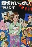 親切がいっぱい (ハヤカワ文庫JA)