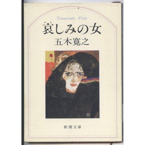 哀しみの女 (新潮文庫)の詳細を見る