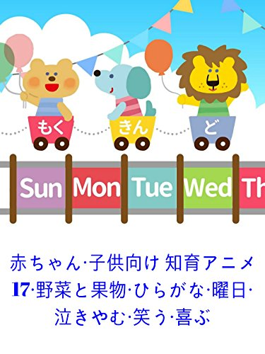 赤ちゃん・子供向け 知育アニメ17・野菜と果物・ひらがな・曜日・泣きやむ・笑う・喜ぶ