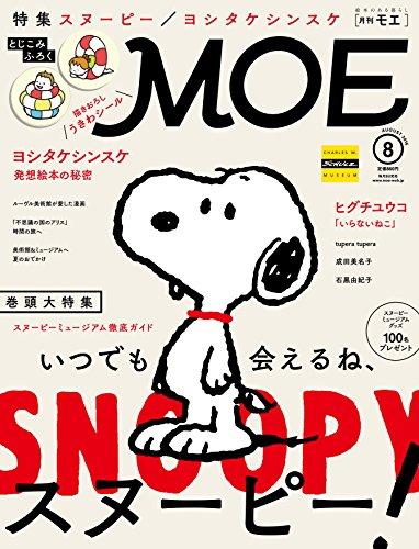 MOE(モエ) 2016年 08 月号 [雑誌]の詳細を見る