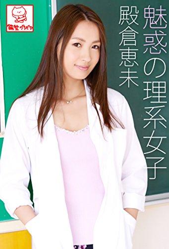 魅惑の理系女子 殿倉恵未※直筆サインコメント付き 解禁グラビア写真集 -