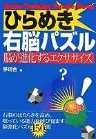 ひらめき右脳パズル―脳が進化するエクササイズ (Brain‐Training Puzzle Book)