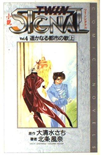 小説 ツインシグナル〈Vol.4〉遙かなる都市の歌(上) (COMIC NOVELS)の詳細を見る