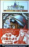 マール王国の人形姫 / 堀井 明子 のシリーズ情報を見る