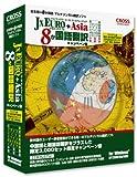 JxEuro Premium+Asia 8か国語翻訳 キャンペーン版