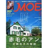MOE (モエ) 2014年 06月号 [雑誌]