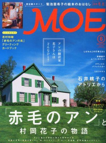 MOE (モエ) 2014年 06月号 [雑誌]の詳細を見る