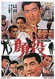 顔役 [DVD]
