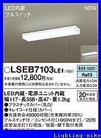 パナソニック キッチンライト LSEB7103LE1
