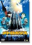 メトロポリス METROPOLIS[DVD]