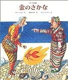 金のさかな―ロシアの民話 (世界のお話傑作選)