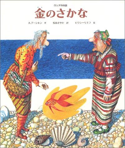 金のさかな―ロシアの民話 (世界のお話傑作選)の詳細を見る