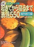 起きてから寝るまで表現550 海外旅行編―CDブック版