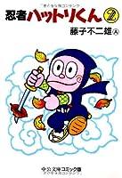 忍者ハットリくん (2) (中公文庫―コミック版)